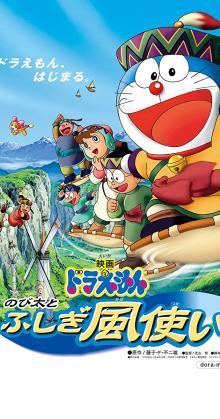 Doraemon Movie Nobita and The Wind Wizard (2003)