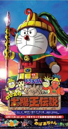 Doraemon Movie Nobita and the Legend of the Sun King (2000)