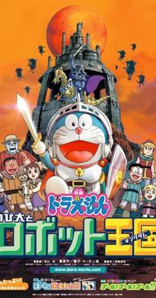 Doraemon Nobita Robot Kingdom (2002)