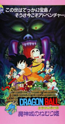 Dragon Ball Movie 2 Sleeping Princess In Devil s Castle (1987)