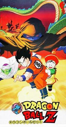 Dragon Ball Z Movie 01 The Dead Zone (1989)