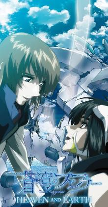 Fafner Heaven and Earth (2010)