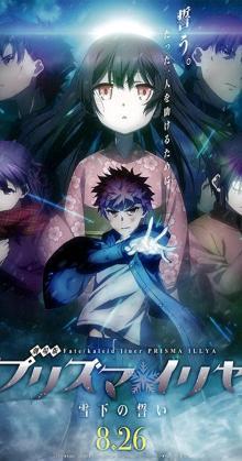 Fate kaleid liner Prisma Illya Movie Oath Under Snow Special (2018)