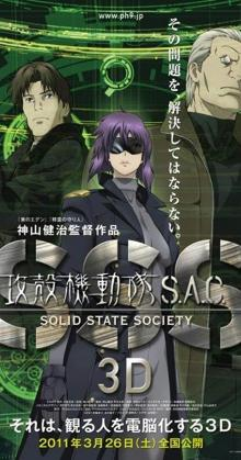 Ghost In The Shell Solid State Society (2006)