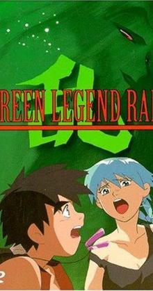 Green Legend Ran (1992)