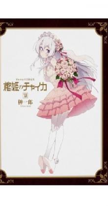 Hitsugi no Chaika OVA (2015)