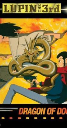 Lupin the 3rd Dragon of Doom (1994)