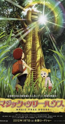 Magic Tree House (2012)