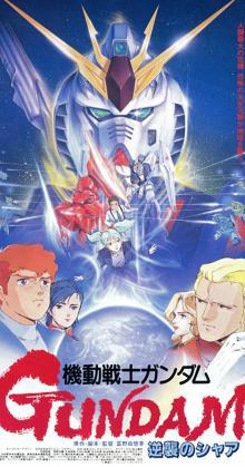 Mobile Suit Gundam Char s Counterattack (1988)