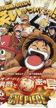 One Piece Movie 6 Baron Omatsuri and the Secret Island (2005)
