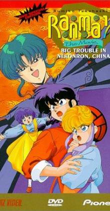 Ranma 1 2 Big Trouble in Nekonron China (1991)