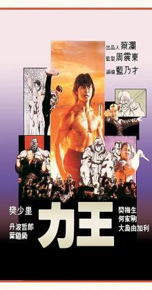 Riki Oh The Story of Ricky (1991)