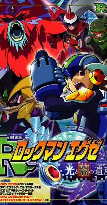 Rockman EXE Program of Light and Darkness (2005)