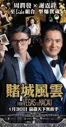 The Man from Macau 2 (2015)