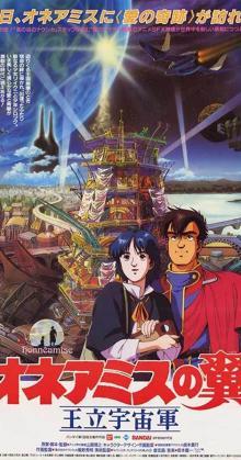 The Wings of Honneamise (1987)