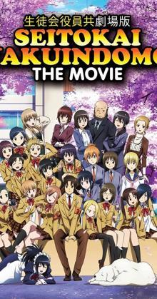 Seitokai Yakuindomo Movie (2016)