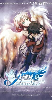 Sora no Otoshimono Final Eternal My Master (2014)