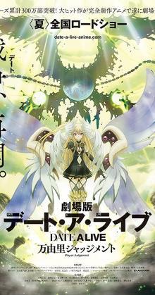 Date A Live Movie Mayuri Judgment (2015)