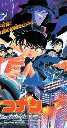 Detective Conan Movie 05 Countdown to Heaven (2001)