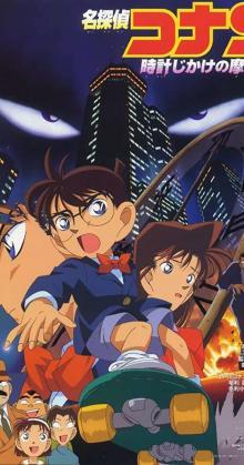 Detective Conan Movie 1 The Time Bombed Skyscraper (1997)