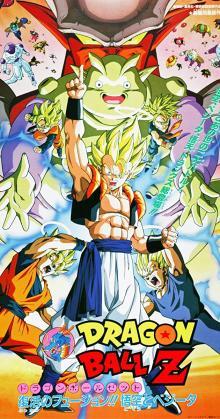 Dragon Ball Z Movie 12 Fusion Reborn (1995)