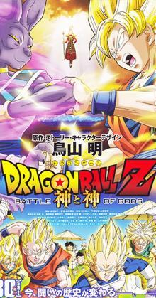Dragon Ball Z Movie 14 Battle of Gods (2013)