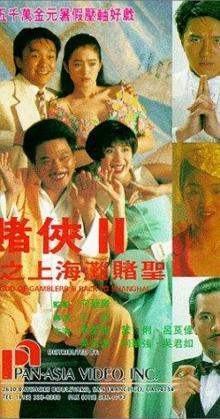 God Of Gamblers Iii Back To Shanghai (1991)
