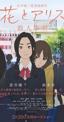 Hana to Alice Satsujin Jiken (2015)