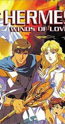 Hermes Winds of Love (1997)