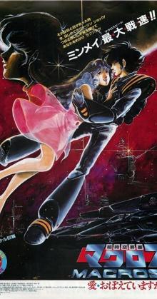 Macross Do You Remember Love (1984)
