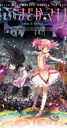 Mahou Shoujo Madoka Magica Movie 2 Eternal (2012)