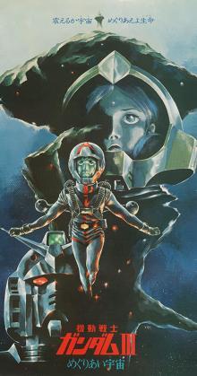Mobile Suit Gundam III Encounters in Space (1982)