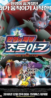 Pokemon Movie 13 Gen ei no Hasha Zoroark (2010)