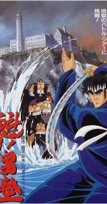 Sakigake Otokojuku Movie (1988)
