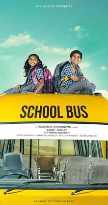 School Bus (2016)