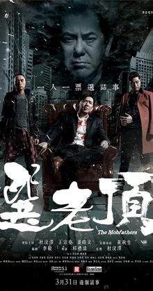 The Mobfathers (2016)