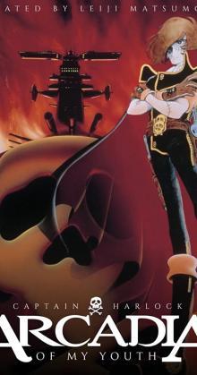 Waga Seishun no Arcadia (1982)