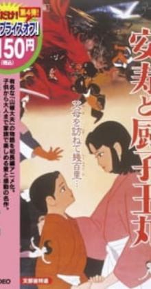 Anju to Zushiou Maru (1961)