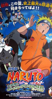 Naruto the Movie 3 Guardians of the Crescent Moon Kingdom (2006)