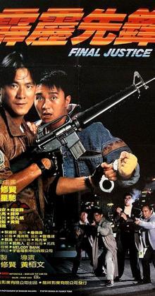 Pik lik sin fung (1988)