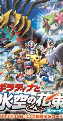 Pokemon 11 Giratina and the Sky Warrior (2008)