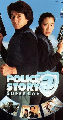 Police Story 3 Super Cop (1992)