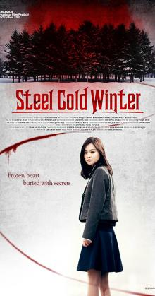Steel Cold Winter (2013)