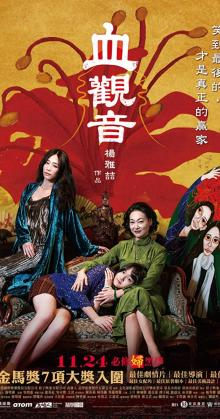 The Bold the Corrupt and the Beautiful (2017)