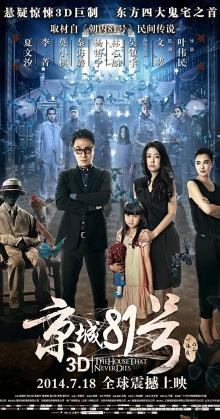 The House That Never Dies 2 (2017)