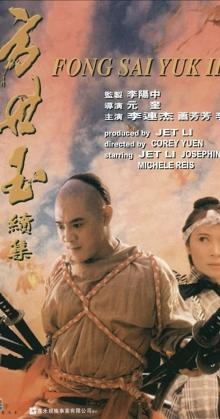 The Legend 2 (1993)