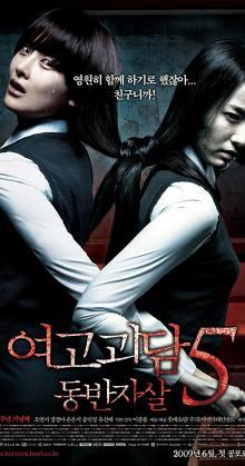 Whispering Corridors 5 A Blood Pledge (2009)
