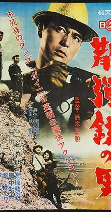 The Man With A Shotgun (1961)