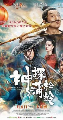 The Knight of Shadows Between Yin and Yang (2019)