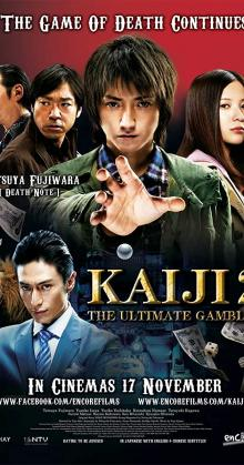 Kaiji 2 The Ultimate Gambler (2011)